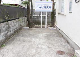 ニキビ研究所 笹塚店